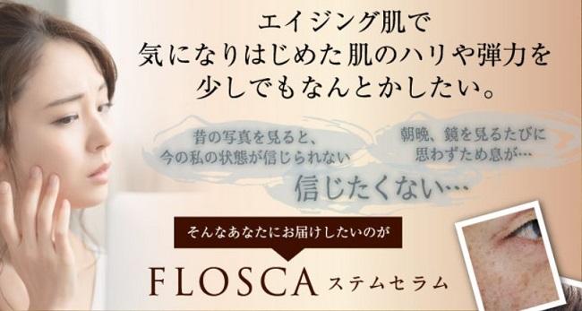 FLOSCAステムエッセンスの効果