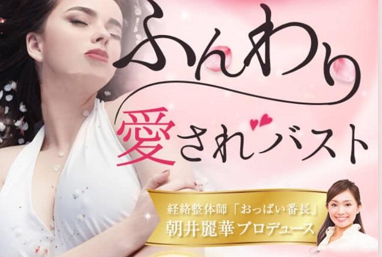 朝井麗華監修のバストクリーム「フワリーモ」