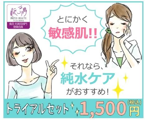 キョウキオラ(KYOKIORA)トライアルの最安値