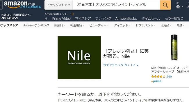 草花木果 大人のニキビライントライアルはアマゾンで取り扱いなし