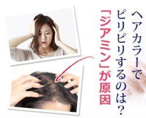 頭皮のピリピリの原因